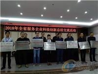 续建院士专家(企业)工作站助力广东仕诚公司科技创新