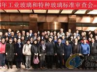 国家标准《抗污涂膜玻璃》审查会在京召开