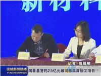 闻喜县签约2.5亿元玻璃器皿深加工项目