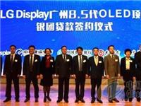 LGD广州8.5代OLED生产线的如期投产加上了一道保险