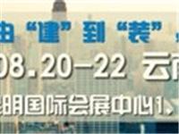 2018第九届云南建博会暨昆明国际门窗展即将举办