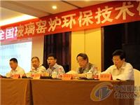 全国玻璃窑炉环保技术交流会在河南郑州成功召开