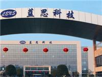 聚焦玻璃主业 蓝思科技集团揭牌成立