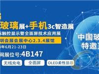 6.21-23日深圳3D曲面玻璃展,中国玻璃网如期赴约!