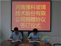 河南豫科玻璃与河南省红十字会举行战略合作签约仪式