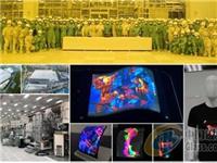 柔宇科技全球首条类六代全柔性显示屏投产