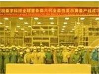 柔宇类六代柔性AMOLED生产线点亮投产