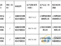 上海公布41批次建筑安全中空玻璃质量抽查结果