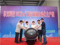 乐克科技年产30万平米真空玻璃自动化生产线投产