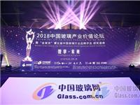 """第五届金玻奖""""玻璃机械工具""""影响力品牌:坚守匠心,铸就品牌"""
