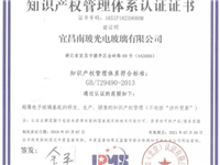 宜昌南玻光电玻璃有限公司获得国家知识产权贯标认证