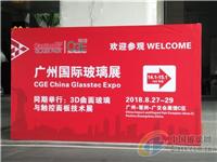 """2018广州国际玻璃展:看玻璃企业迸发品牌力量,彰显""""智能""""魅力"""