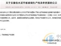 关于安徽省水泥平板玻璃生产线清单更新的公示