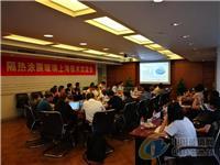 隔热涂膜玻璃上海技术交流会在上海召开