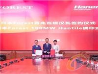 汉能与日本Forest Global Stage集团签署9亿元汉瓦合约