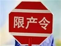 河北实行差别化电价,安徽芜湖应急限产