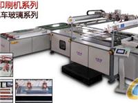 全自动丝网印刷机的印刷方式  全自动丝网印刷机的种类
