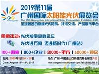 世界光伏产业聚焦2019第11届广州国际太阳能光伏展览会
