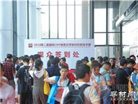 东莞开思茂参加2018国际CMF展暨新材料新技术展