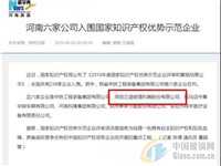"""兰迪机器荣获""""2018年度国家知识产权示范企业""""称号"""