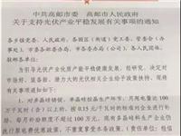 江苏高邮政策出台 助力光伏产业发展