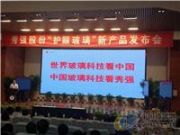 中国首款护眼玻璃在江苏宿迁秀强股份公司研发成功