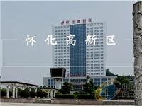 富桓特种玻璃项目落户怀化高新区