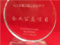 """热烈祝贺上海北玻荣获""""松江区第六届公益伙伴日"""