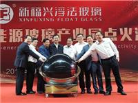 热烈祝贺新福兴新能源玻璃产业园点火成功!