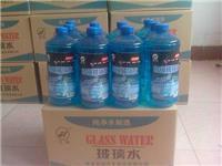 玻璃水的主要成分是什么  玻璃水主要具有哪些功能