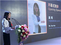 2019中国玻璃产业发展年会CEO高晗致开幕词