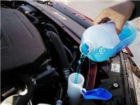 汽车玻璃水能起到的作用  汽车玻璃水具有哪些性能
