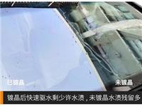 汽车挡风玻璃要做镀晶吗  汽车玻璃镀晶养护麻烦吗