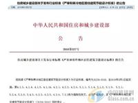 新版《严寒和寒冷地区居住建筑节能设计标准》发布,今年8月1日起实施
