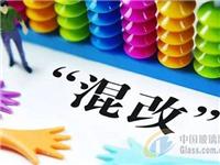 """重庆轻纺集团""""混改"""":旗下北源玻璃等3户企业公开寻合作"""
