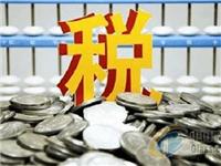 普惠小微企业 更多减税利好新举措
