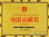 北玻荣膺上海合作组织青岛峰会主会场建设突出贡献奖