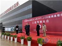 中国首条浮法8.5代TFT-LCD玻璃基板产线点火投产在即