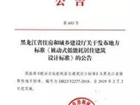 龙江省被动式低能耗居住建筑节能设计标准即将颁布实施