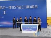 重庆联创电子三期触控显示一体化项目正式开工