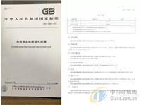国家标准 | 《电致液晶贴膜调光玻璃》发布实施