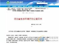 """河北省重点行业环保""""领跑者""""企业2月3日开始申报"""