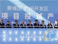 LGD广州二期面板工厂试生产