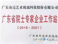 SBG南亮股份获得广东省科学技术协会批准设立