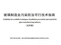3月1日实施《玻璃制造业污染防治可行技术指南》印发