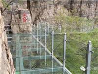 云台山玻璃栈道门票多少钱  玻璃栈道技术标准有哪些规定