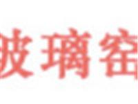 关于召开2019第十四届中国玻璃 工业节能环保论坛的通知