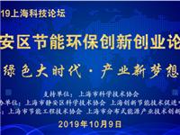 2019上海科技论坛―静安区节能环保创新创业论坛成功举办!
