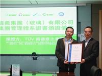 TüV 南德向信义集团颁发国际质量、环境、职业健康安全、能源管理体系认证证书