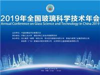 参会攻略丨10月16日-18日,2019年全国玻璃科学技术年会将在济南举行